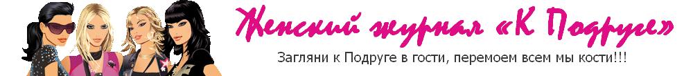 Женский журнал «К Подруге»