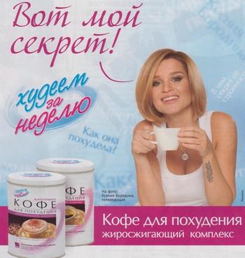 Помогает ли кофе Леовит снизить вес?