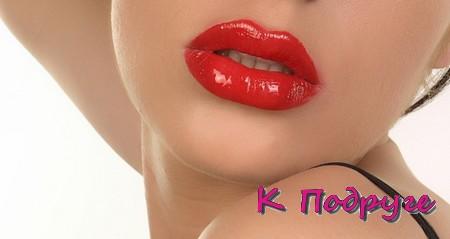 Полные губы в домашних условиях