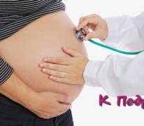 Как лечить или предотвратить тонус матки при беременности?
