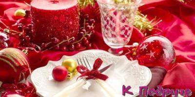 «Козье угощенье» или Что приготовить на Новый 2015 год