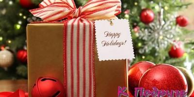 Подарки на Новый 2015 год: счастье в год Козы примани