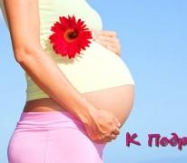 Миф или реальность: месячные во время беременности