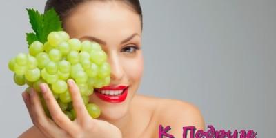 Масло виноградных косточек: «силикон» для волос, чистое лицо