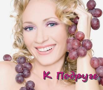 Виноградный экстракт для лечения волос
