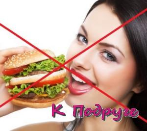 Девушка с гамбургером
