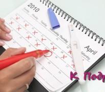 Фолликулярная фаза менструального цикла и ее особенности