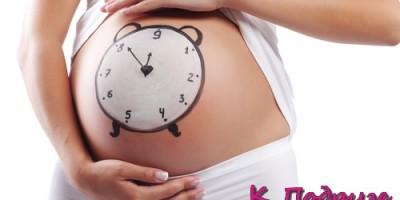 Признаки начала родовой деятельности у второродок