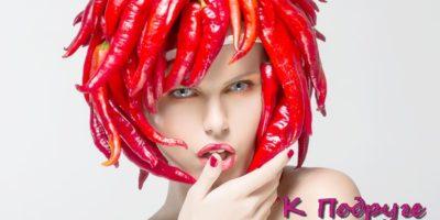 Маски с настойкой перца: «НЕТ» облысению, «ДА» росту волос