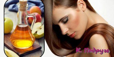 Яблочный уксус как «реаниматор» для волос