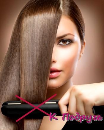 Как выпрямить волосы без утюжка: необычные и салонные методы