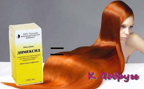 Димексид для роста волос на 5 см за месяц