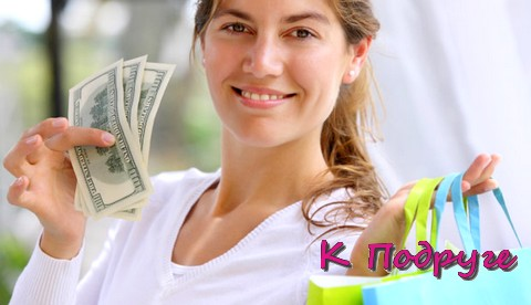 Экономия семейного бюджета без «пожертвований» чем-либо