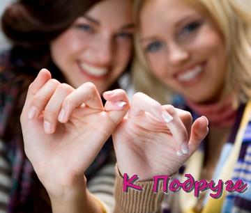 5 причин ссоры с подругой и способы «глушения» конфликтов