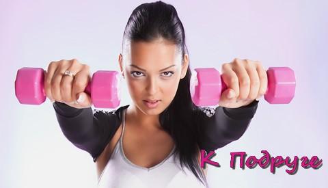 Фитнес-питание или Чем «заправляться» до и после тренировки