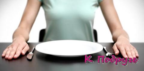 Как похудеть, устраивая голодные дни