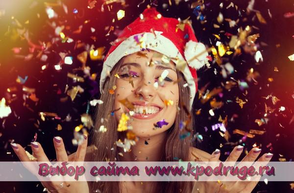 Как встретить Новый год 2017 - советы и рекомендации