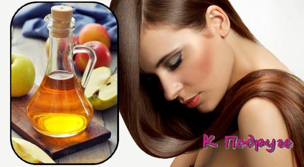 Ополаскивания, маски и компрессы с яблочным уксусом для волос